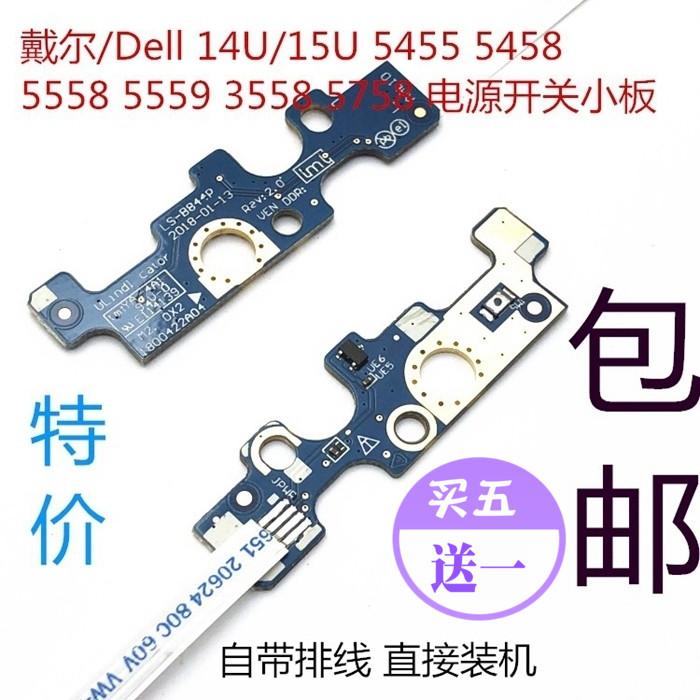 电源开关小板戴尔/DELL 14U/15U 5455 5558开机小板LS-B844P带线