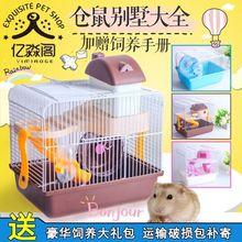 仓鼠用品小城堡金丝熊笼子套餐超大别墅透明双层窝田园玩具送礼包