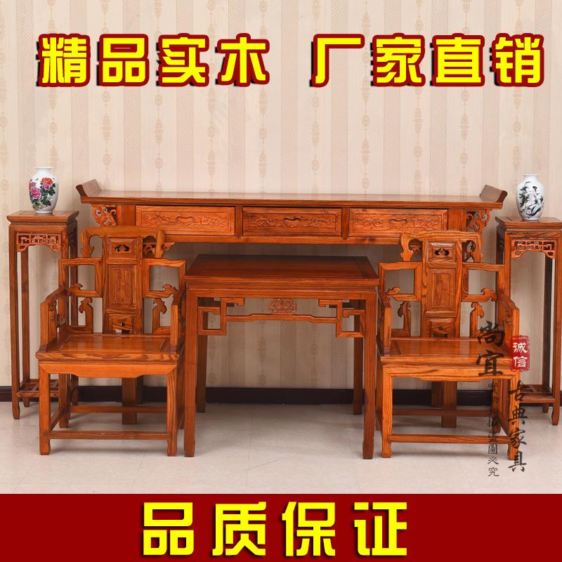实木中堂方桌太师椅四件套明清古典家具供桌中式仿古条案佛桌供台