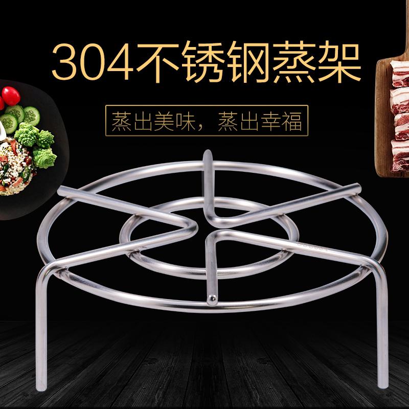 高壓鍋支架