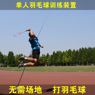 羽毛球训练器便携式一个人的羽毛球单人打回弹练习回旋自动陪练