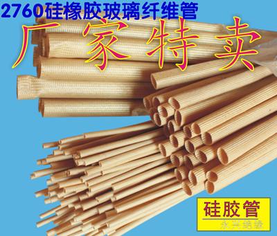 硅橡胶管2500V 27602740硅橡胶玻璃纤维管绝缘电机套管高温硅胶管