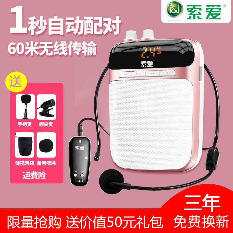 索爱S-718教师教学专用2.4G无线小蜜蜂扩音器户外导游上课宝讲课大喇叭喊话录音机腰麦叫卖迷你便携式播放器
