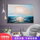 纯手绘油画海上日出客厅装饰画沙发背景墙挂画横版壁画北欧轻奢风