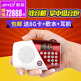 Amoi/ Amoi V8 Old Radio Old Man Card Charging Portable Walkman Storytelling Music Player