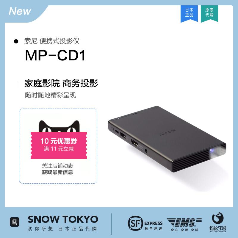 【雪丫淘】Sony/索尼投影机MP-CD1随身便携微投【日本直邮】