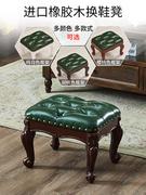 真皮实木小凳子 家用美式小椅子 矮凳 沙发小圆凳欧式客厅换鞋凳