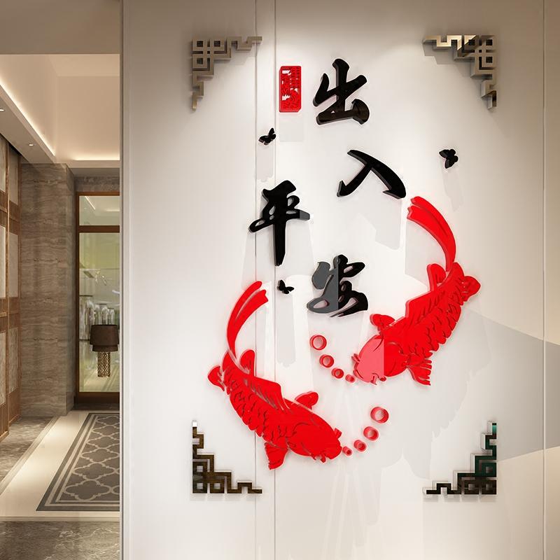 亚克力3d立体墙贴画自粘客厅玄关餐厅房间卧室背景墙壁贴纸装饰品