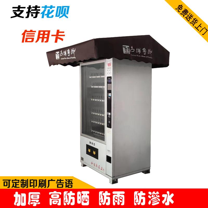 自动售货机防雨棚遮阳蓬户外饮料机雨棚无人贩卖机防紫外线挡雨