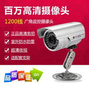 1200线模拟高清监控摄像头索尼广角2.1mm红外夜视防水探头监控器