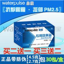 健适宝洗鼻盐2.7 4.5g洗鼻液鼻腔清冲洗器专用无碘生理海盐水鼻霸