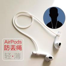 苹果AirPods无线蓝牙耳机专用防丢绳防丢防掉防脱落硅胶保护配件