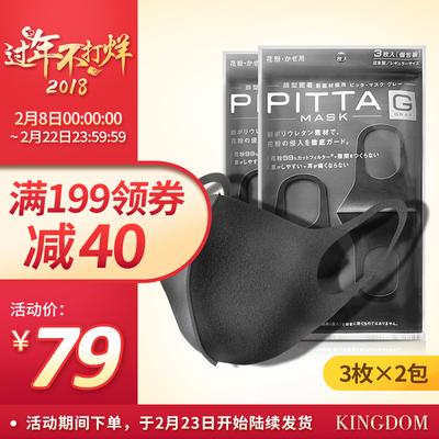 3枚*2盒】日本pitta mask防尘防花粉口罩明星透气粉尘男女冬季◎