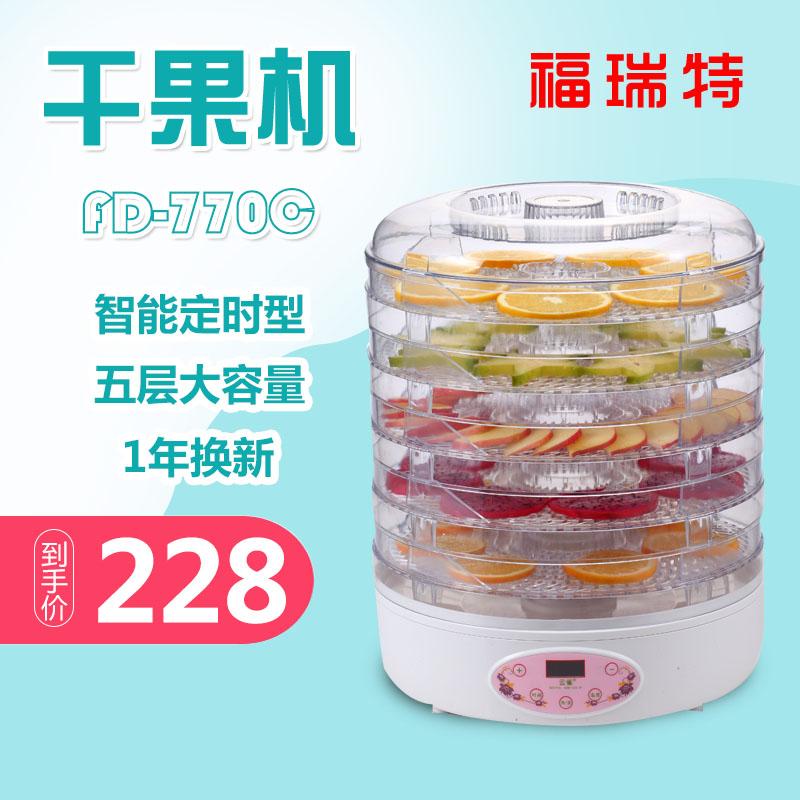 福瑞特干果机食物脱水风干机家用小型宠物肉类水果食品肉干烘干机