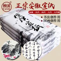 长幅作品创作纸小楷书画冷金长卷宣纸五彩洒金加厚精品佛教黄