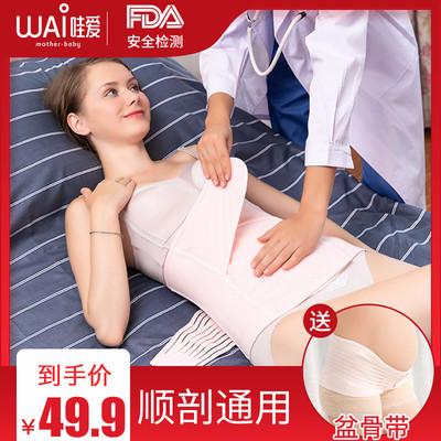 孕妇收腹带冬季透气纯棉纱布束腹带产妇产后顺产剖腹产专用束缚带