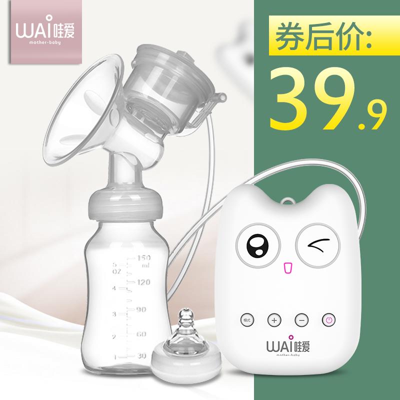 哇爱吸力大电动吸奶器 自动挤奶器吸乳器 孕产妇拔奶器静音非手动