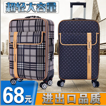 旅行箱子硬箱包小行李箱皮箱拉杆箱万向轮男女24寸22寸26寸学生潮