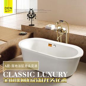 全铜欧式冷热浴缸龙头淋浴花洒套装 仿古镀金色落地式贵妃水龙头