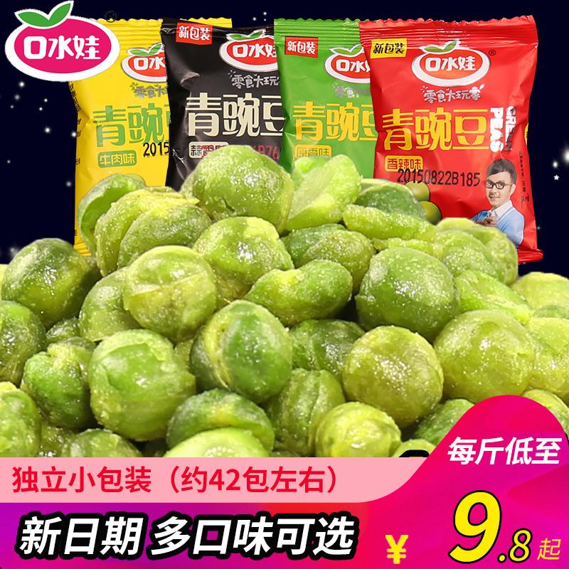 口水娃青豆豌豆500g蒜香青豆青碗豆散装小包装小吃炒货零食大礼包