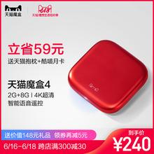 天猫魔盒4语音遥控智能电视盒子网络机顶盒4K高清播放器手机投屏1
