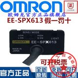 Original OMRON EE-SPX613 Liquid Level Photoelectric Switch Imported Omron Photoelectric Sensor ee-spx613