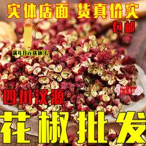 2018新花椒四川汉源特麻大红袍花椒粉500g克麻椒卤料香料食用泡水