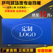Customized logo factory direct table tennis baffle table tennis venue fence ping pong fence fence fence