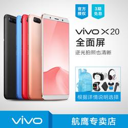 [直降200] vivo X20全面屏手机全网通手机vivox20手机正品x21