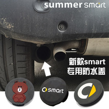 09-18 new Smart car interior modification accessories 453 chassis I-beam anti-rust block cover waterproof cover