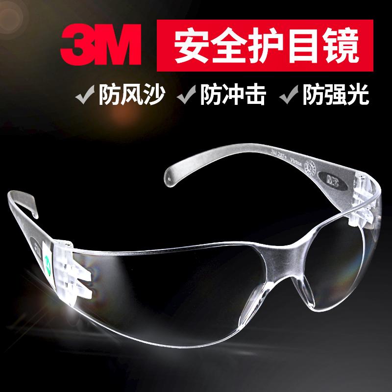 Защитные очки от лазерного излучения Артикул 35902867337