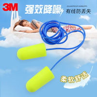 3M 311-1250 anti-noise earplugs noise reduction bullet type line sleep learning work labor protection industrial protection