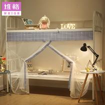 家用1.5米单人床文帐拉链纹帐子1.2大学生宿舍寝室上铺下铺蚊帐
