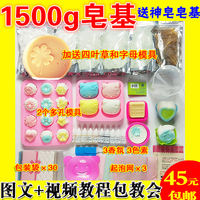 Natural soap diy handmade soap material package homemade breast milk soap soap mold making tools package