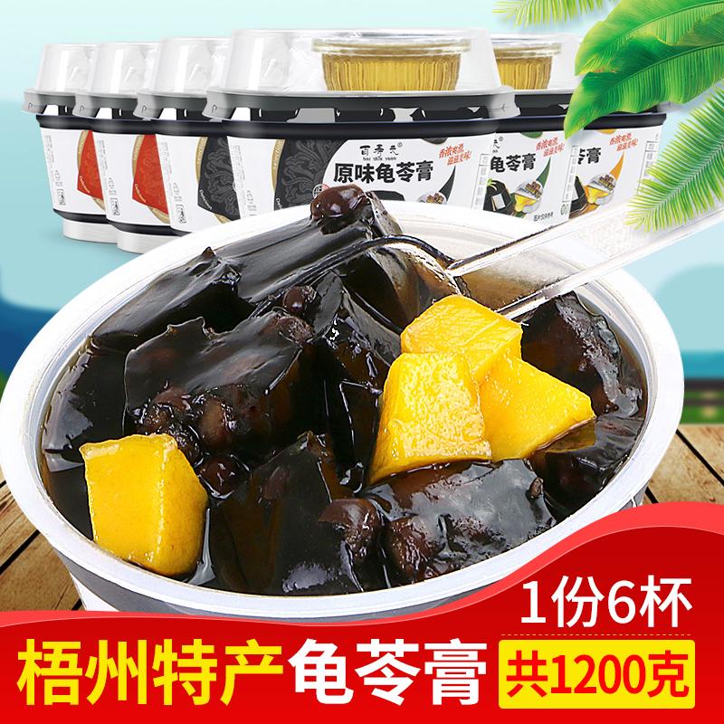 百寿元广西龟苓膏梧州特产传统果冻布丁原味金银花红豆桂花味6杯