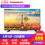 电视32寸长虹网络