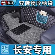 汽车全包围脚垫长安悦翔v3专用v5手动挡v7车新奔奔迷你mini老款大