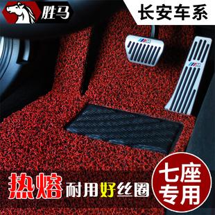 长安欧尚 cx70 凌轩cs95七座专用7座防水丝圈汽车脚垫通用易清洗