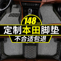 Honda Accord Seventy-seventh generation Eighty-eighth generation Nine and a half and a half 9.5 The first broad-ranging Ten generation Civic Circle Car mats Surrounded