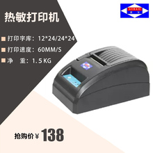 包邮爱宝5890热敏58mm小票据USB接口POS58超市打印机全店促销