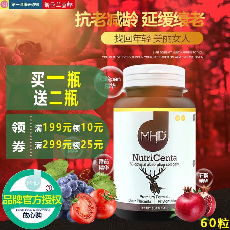新西兰MHD鹿胎素胶囊天然养颜补血补气高含量女士呵护卵巢暖宫60