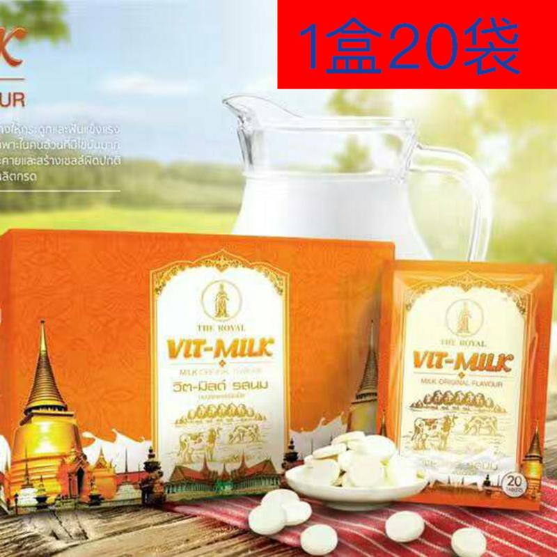 儿童牛奶片milkVit袋原装进口包装20新款泰国皇家高钙奶片整盒