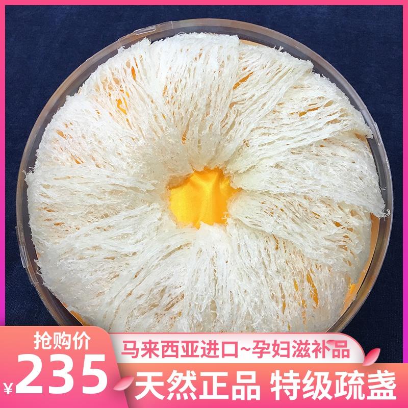 马来西亚进口燕窝孕妇燕窝正品天然特级疏盏燕窝礼盒官燕金丝燕