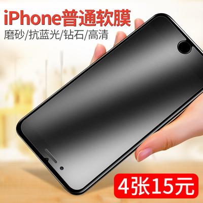 苹果7手机贴膜iPhone 8plus前后钻石7plus高清抗蓝光8p磨砂6s防指纹七iphone7保护背膜iphone5s八mo半屏软摸