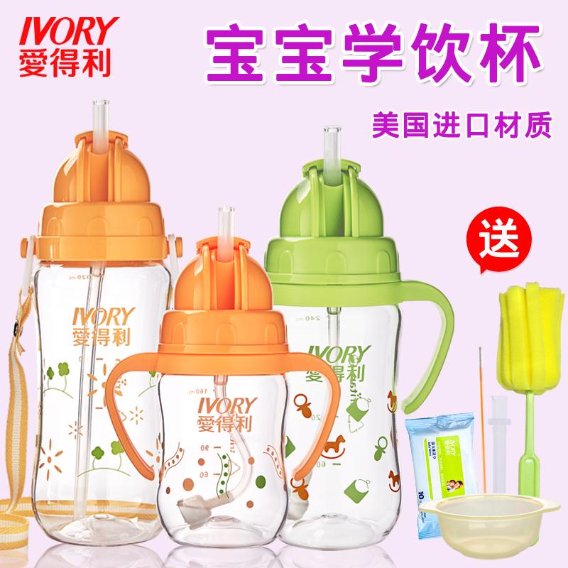 爱得利吸管杯儿童喝水杯子带吸管宝宝学饮杯婴儿水杯带手柄防漏