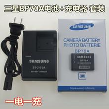 三星PL20 PL80 PL100 PL200 ST65 ST70数码相机BP70A电池+充电器