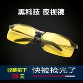 防远光灯黄片偏光高清夜间纳米夜光女 黑科技夜视眼镜开车专用男士