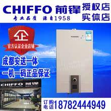 前锋燃气热水器JSQ20-QM302 10升普通强排式带显示不恒温 出租房