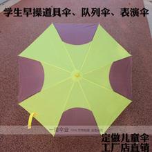 团体操金色麦浪学生早操伞队列道具伞舞台表演伞幼儿园儿童伞雨伞