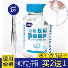 皮肤注射消毒手机杀菌清洁棉花球90粒 海氏海诺医用75%酒精棉球图片